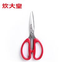炊大皇 不锈钢剪刀 鸡骨剪 多功能 厨房剪 居家剪刀 家用剪刀