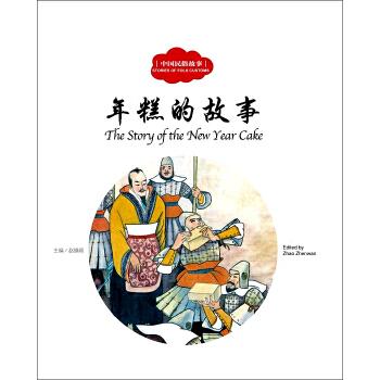 年糕的故事(中英对照)/中国民俗故事 一年级推荐阅读书目