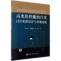 高光色性能的白光LED光谱设计与封装优化 罗小兵,张晶晶,谢斌 科学出版社 9787030557094