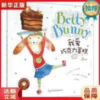贝蒂兔品格培养图画书:我爱巧克力蛋糕 迈克尔・卡普兰 江西高校出版社