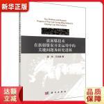 放顶煤技术在新疆煤炭开采中的关键问题及研究进展 南华,王兵建 9787030630698 科学出版社 新华正版 全国7