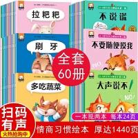 幼儿绘本60册2到3岁宝宝书籍早教书一岁两岁半故事书三教育书本1岁婴儿0岁亲子读物启蒙认知儿童益智图书幼儿园孩子阅读睡前