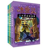冰激灵・温情悬疑系列(套装共4册)