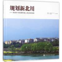 规划新北川――用责任与理想营建人民美好家园