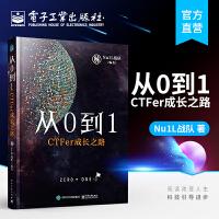 官方正版 从0到1 CTFer成长之路 Nu1L战队著 推动内生安全技术发展 网络空间信息安全书籍 电子工业出版社 网络