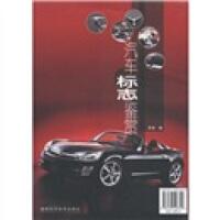 汽车标志鉴赏(共2张)【正版图书,放心购买】