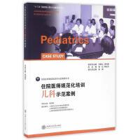 住院医师规范化培训儿科示范案例