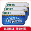贵州益佰  克刻糖冰喉30分钟40克*3盒 无糖型糖果冰喉糖