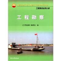 中国石油天然气集团公司统编培训教材工程建设业务分册:工程勘察