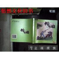 【二手正版9成新】神秘岛 下 无花果 编绘 中国青年出版社