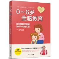 0-6岁全脑教育 : 日本脑科学婆婆加代子的育儿经
