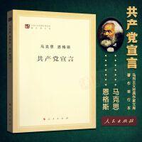 马克思 恩格斯 共产党宣言:马列主义经典作家文库