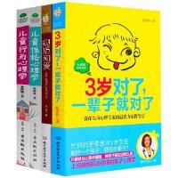 规矩和爱 儿童心理学 育儿书籍父母必读 教育孩子的书籍0-3-6岁行为性格三岁对了一辈子就对了幼儿如何家庭养育男孩女孩