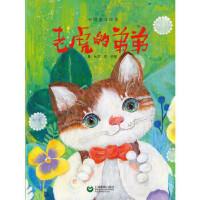 【正版直发】老虎的弟弟 鲁兵/文 苏卡/图 9787544455787 上海教育出版社