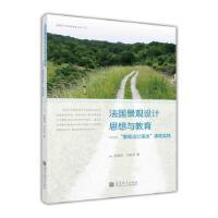"""法国景观设计思想与教育――""""景观设计表达""""课程实践 安建国,方晓灵 高等教育出版社 9787040360271"""