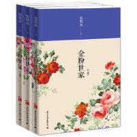 【新书店正品包邮】《金粉世家》(全三册) 张恨水 国际文化出版公司 9787512505230