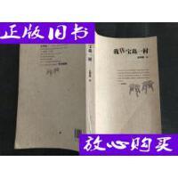 [二手旧书9成新]我住宝岛一村 /王伟忠 著 人民文学出版社