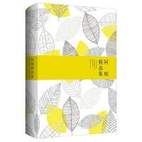 正版全新 阿城精选集(精装版)