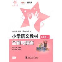 小学语文教材全解与精练(五年级上) sh