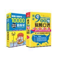 超强大zu1好记10000英语单词随身背可点读+ 就这900句玩转口语 英语入门 英语词汇飞跃 从5-95岁速查速用