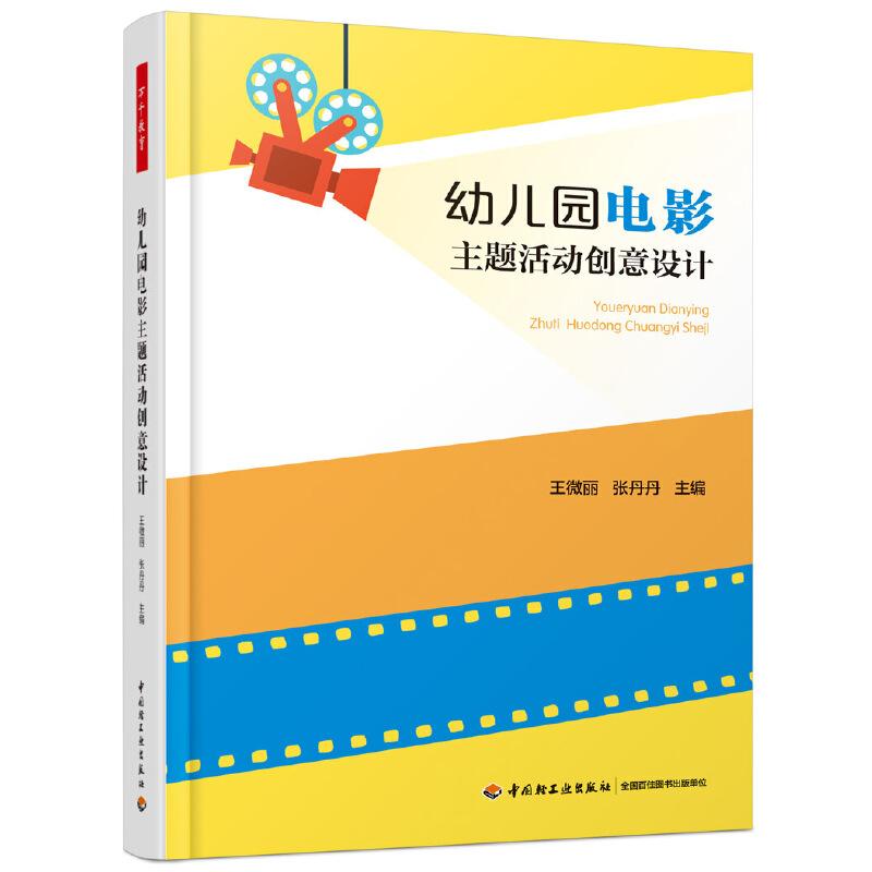 万千教育学前·幼儿园电影主题活动创意设计 国内首部幼儿园电影主题课程实录图书,用105个主题活动诠释14部经典电影??