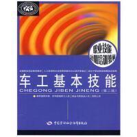 正版教材 车工基本技能(第二版) 马建宏 培训教程书籍 中国劳动社会保障出版社