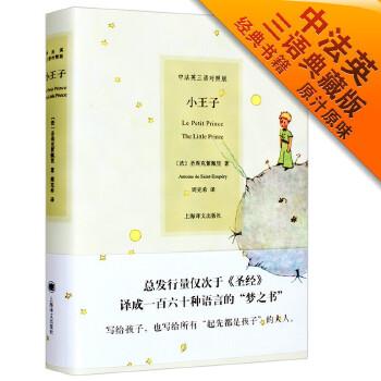 小王子 中文法语英文三语对照版 周克希译 精装 圣埃克絮佩里著 外国文学名著原版小说故事书籍 双语外语读物双语书