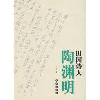 田园诗人陶渊明艾杰长春出版社9787544511575