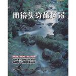 用镜头穿越风景 胡晓阳 浙江摄影 9787806869109