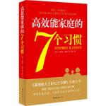 【新书店正品包邮】高效能家庭的7个习惯(《高效能人士的7个习惯》作者又一力作) (美)柯维,李耘 南海出版公司 978