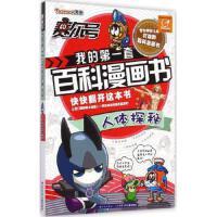 【全新直发】赛尔号我的第一套百科漫画书人体探秘 郭��,尹雨玲 编