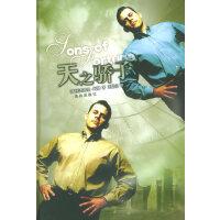 【新书店正品包邮】 天之骄子 (英)阿彻(Archer,J) ,王腊宝 9787806578070 译林出版社