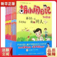 胡小闹日记升级经典版 成长篇&学习篇 乐多多 9787534298479 浙江少年儿童出版社