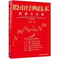 正版全新 股市经典技术图谱大全集(第2版)