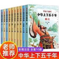 彩图注音正版 写给儿童的中华上下五千年全10册 6-10岁一二三年级必读小学生课外阅读书籍 儿童版 小学版中国历史故事书