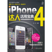 iPhone4达人活用宝典