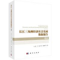 长江三角洲经济社会发展数据报告・综合