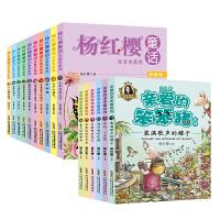 杨红樱注音系列(亲爱的笨笨猪+童话注音 2辑套装)