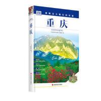 发现者旅行指南-重庆 9787563733767