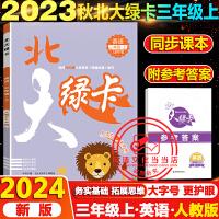 北大绿卡三年级上册英语人教PEP版同步课本讲解练习题单元期末检测2021秋