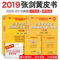 预售2020考研英语一张剑黄皮书历年真题解析及复习思路精编版+试卷版考研英语