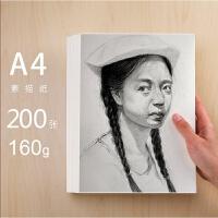 画纸批发100张美术素描水粉手绘绘画速写纸白纸A4画画8k四八开4K本儿童水彩纸学生用画画纸联 A4 素描纸/加厚160