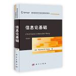 【正版直发】信息论基础 〔加〕Raymond W.Yeung 9787030344564 科学出版社