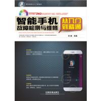 【全新直发】智能手机故障检测与维修从入门到精通(含盘) 贺鹏著 9787113205188 中国铁道出版社