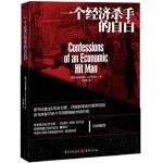 【全新正版】一个经济杀手的自白(白金珍藏版) 约翰・珀金斯,杨文策 9787229041885 重庆出版社