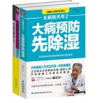 无病到天年 大病预防先除湿(全套2册)