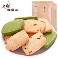 【满减】嘀嗒猫 黄油西饼200g 蔓越莓 抹茶饼干糕点休闲零食小吃手工点心