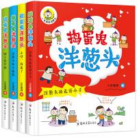 捣蛋鬼洋葱头全套4册正版 注音版 一年级 二年级 三年级课外书必读校园励志儿童故事书 小学生课外阅读书籍少儿图书儿童读物6-12岁