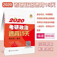 蔡桂娟2020人大 考研政治速背15天