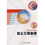 【全新直发】岩土工程勘察 王贵荣 9787561222942 西北工业大学出版社